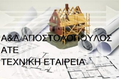 apostolopoulos-technical company